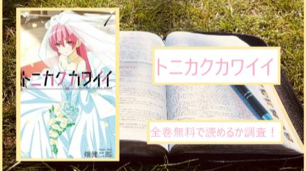 【トニカクカワイイ】全巻無料で読めるか調査!漫画を安全に画像
