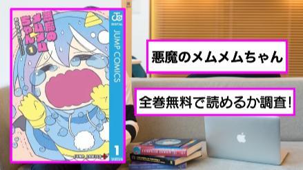 【悪魔のメムメムちゃん】全巻無料で読めるか調査!アプリや漫画バンクでは?画像
