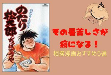 激アツ相撲漫画おすすめ5選!『バチバチ』だけじゃない名作の数々画像