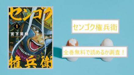 【センゴク権兵衛】全巻無料で漫画を読めるか調査!スマホアプリでも画像