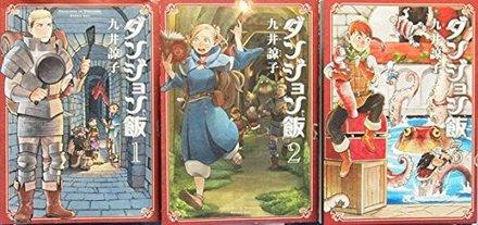 『ダンジョン飯』を5巻まで本気でネタバレ考察!wikiより詳しく!画像