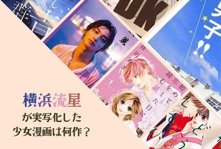 横浜流星の出演映画、テレビドラマを総力解説!実写化したキャラは原作でも格好いい画像