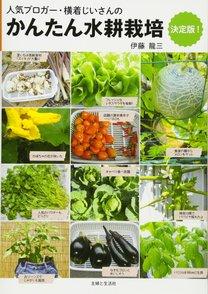 水耕栽培をしたい人必見!育てやすい種類などご紹介!画像
