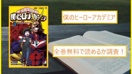 【僕のヒーローアカデミア】全巻無料で読めるか調査!安全に漫画を読む方法画像