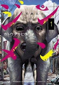 『ジンメン』の10巻まで見所をネタバレ紹介!新しいキモグロホラー漫画!画像