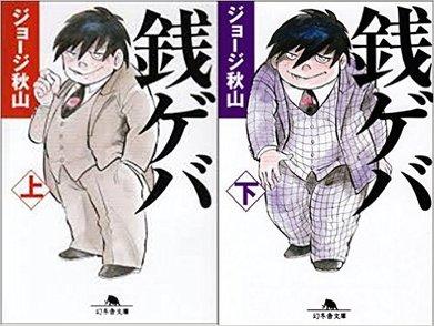 『銭ゲバ』作者・ジョージ秋山のおすすめ漫画ランキングベスト5!画像
