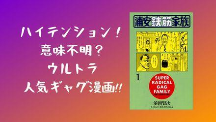 『浦安鉄筋家族』キャラクターをまとめると、あることが分かった…!元ネタも紹介画像