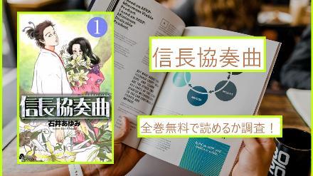 【信長協奏曲】全巻無料で読めるか調査!漫画を安全に一気読み