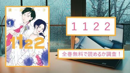 【1122】全巻無料(1~7巻)で漫画を読めるか調査!スマホアプリでも画像