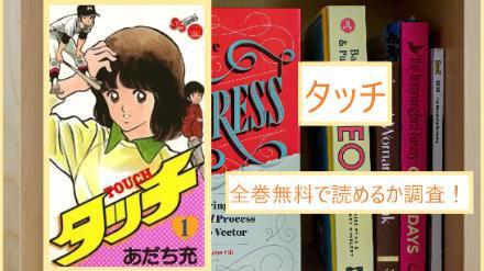 【タッチ】全巻無料で読めるか調査!漫画を安全に一気読み画像
