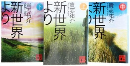 日本のファンタジー小説おすすめ20選!難易度別に紹介!画像