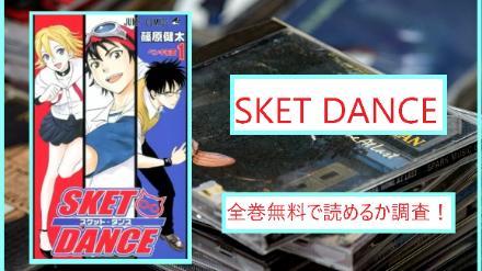【スケットダンス】全巻無料で読めるか調査!漫画を安全に一気読み
