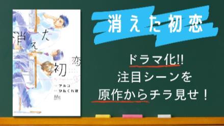 『消えた初恋』BL作品が注目のドラマ化!あらすじや各巻をネタバレ!画像