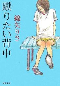 芥川賞『蹴りたい背中』の冒頭が素晴らしすぎる!【僕が小説を読む理由】画像