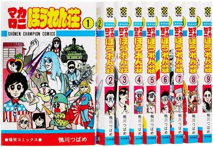 『マカロニほうれん荘』の魅力が分かる10の事実!2年で伝説をつくった漫画画像