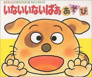 「いないいないばあ」遊びが好きな子に!おすすめの絵本5選!画像