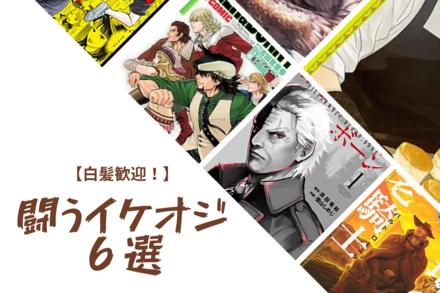 【枯れ専編集部員がおすすめ】イケオジ漫画6選!闘うおじさんは、もはや美しい画像