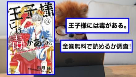【王子様には毒がある。】全巻無料で読める?アプリや漫画バンクの代わりに画像