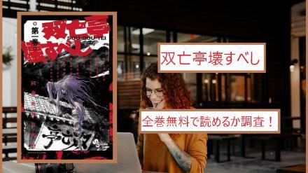 【双亡亭壊すべし】全巻無料で読めるか調査!漫画を安全に一気読み画像