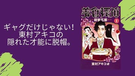 「美食探偵」は原作を読まないともったいない!東村アキコの異色グルメ漫画!画像