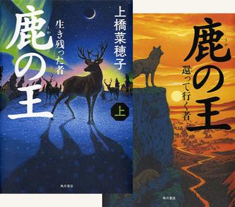 小説『鹿の王』7の魅力をネタバレ解説!医療ファンタジーがまさかの映画化!画像