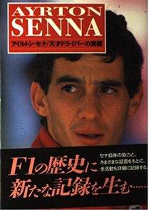 アイルトン・セナにまつわる7つの逸話!音速の貴公子と呼ばれたF1レーサー画像