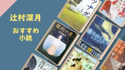 辻村深月おすすめ文庫作品ランキングベスト12!【初心者向け】