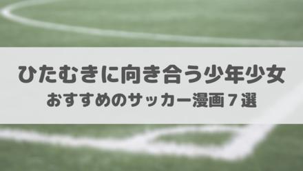 外れなしのおすすめサッカー漫画7選!画像