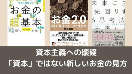 【内容まとめ】『お金2.0 新しい経済のルールと生き方』を5分で解説!画像
