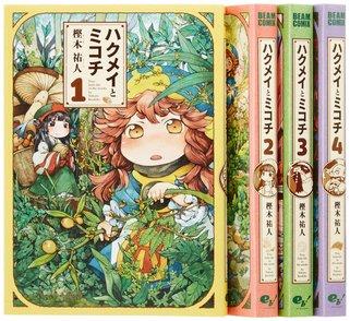 漫画『ハクメイとミコチ』の魅力を全巻ネタバレ紹介!【アニメ化】画像
