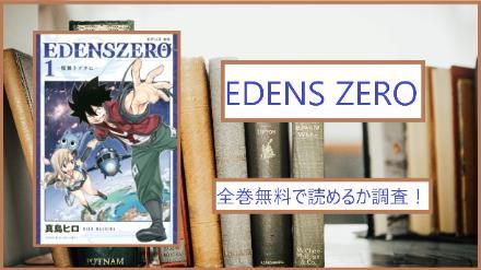 【EDENS ZERO(エデンズゼロ)】全巻無料で漫画を読めるか調査!画像