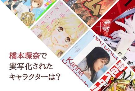 橋本環奈が実写化したキャラを原作から紹介!映画、テレビドラマの出演作を完全網羅画像