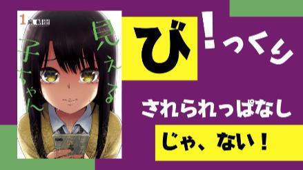 2021年10月アニメ開始!ホラーコメディ漫画『見える子ちゃん』をネタバレ考察画像