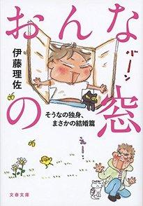伊藤理佐のおすすめ漫画ランキングベスト5!女の本音を語るエッセイ画像