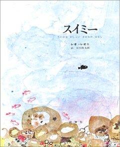 レオ・レオニのおすすめ絵本10選!名作『スイミー』は親子で読みたい画像