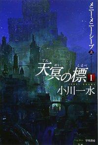 小川一水のおすすめ小説ランキングベスト6!壮大なSF作品が魅力画像