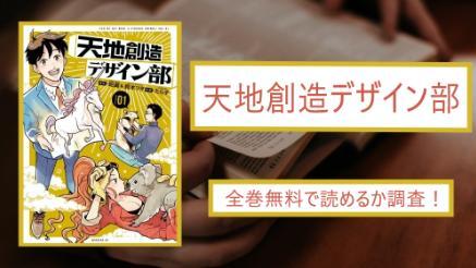 【天地創造デザイン部】全巻無料で漫画を読めるか調査!スマホアプリでも画像