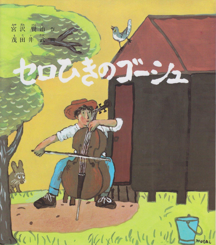 『セロ弾きのゴーシュ』は読書感想文にもおすすめ!名言紹介、教訓や謎を考察