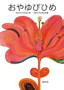 童話「親指姫」で本当に怖いのは誰?あらすじや教訓、おすすめ絵本を紹介画像