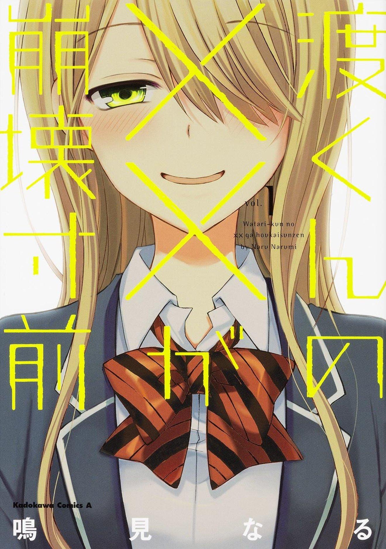 『渡くんの××が崩壊寸前』を最新6巻までネタバレ!シリアス×ラブコメが◎