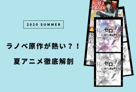 気になる2020年夏アニメは12本!原作とあらすじ一挙公開!画像
