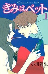 『きみはペット』は永遠に大人女子を癒す名作漫画だ!【ネタバレ注意】画像