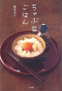 瀬尾幸子のおすすめレシピ本5選!お弁当やおつまみにも画像