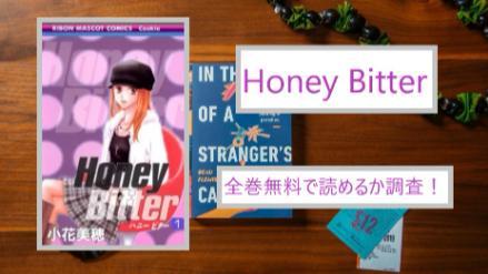 【Honey Bitter(ハニービター)】全巻無料で漫画を読めるか調査