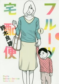 漫画『フルーツ宅配便』の見所を全巻ネタバレ紹介!デリヘル界に見る人間模様画像
