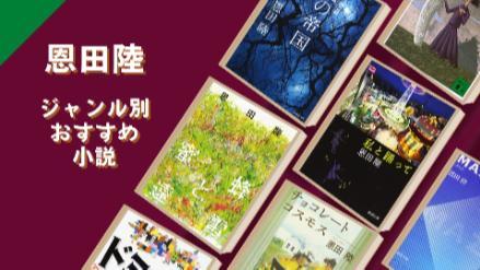 恩田陸おすすめ26選!代表作から最新作までジャンル別ランキング画像