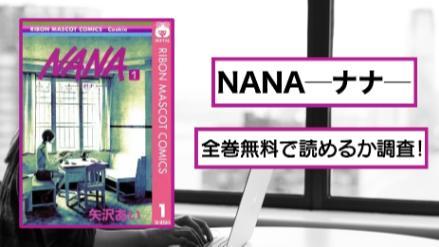 【NANA―ナナ―】全巻無料で読める?アプリや漫画バンクの代わりに画像
