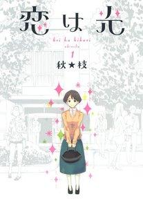 漫画『恋は光』の魅力を7巻の最終回までネタバレ紹介!画像