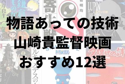 山崎貴のおすすめ映画12選!監督の映像技術で輝いた原作の物語の魅力を紹介