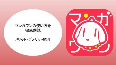 小学館の漫画アプリ「マンガワン」最新作から名作まで毎日9話無料!使い方やメリットを解説!画像